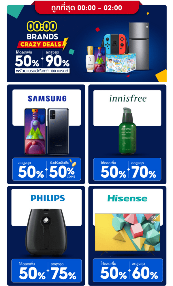 Shopee12.12_00.00CrazyDeals (1).png